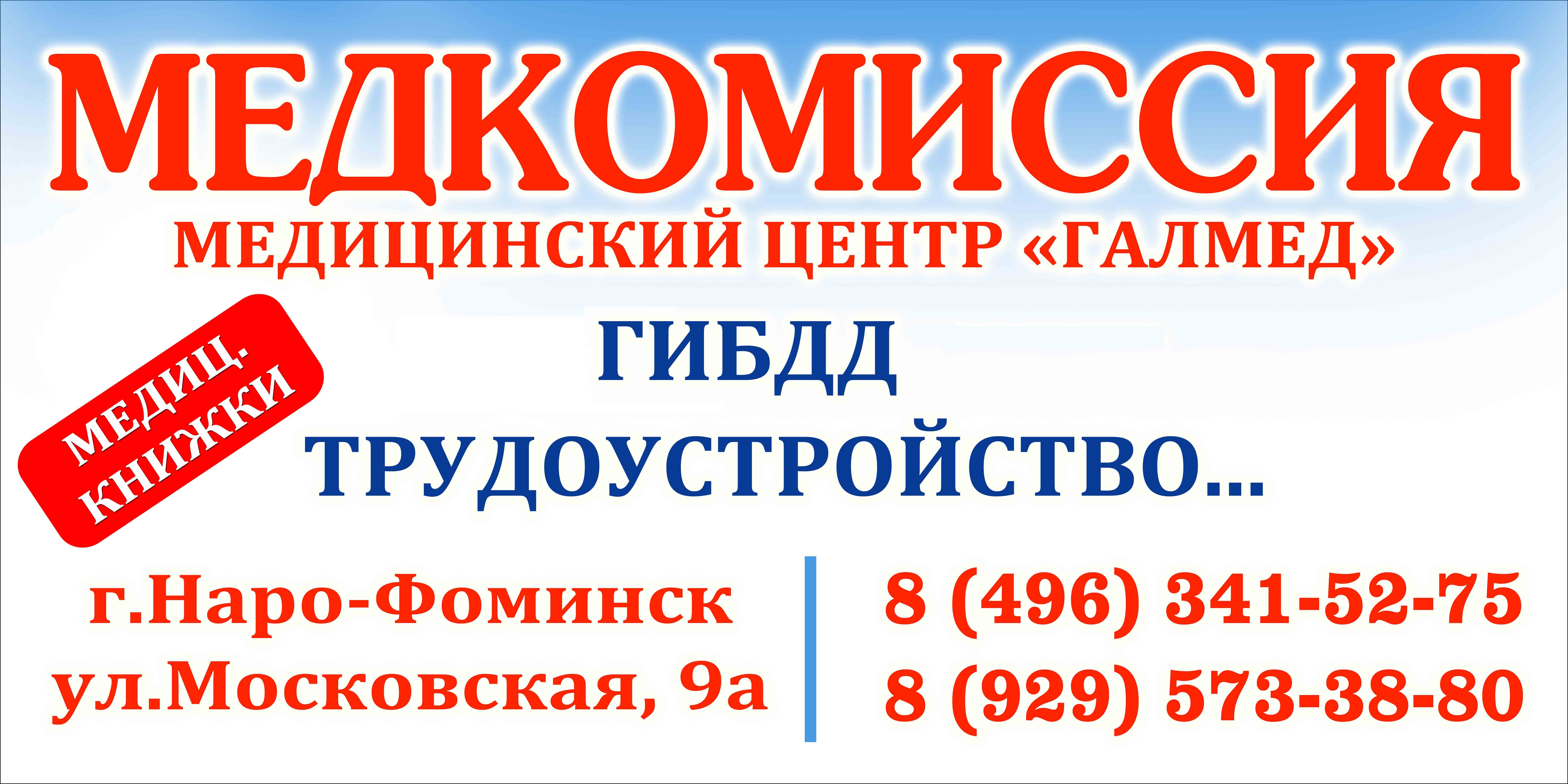 Медицинская книжка за 1 день цена Наро Фоминск юао