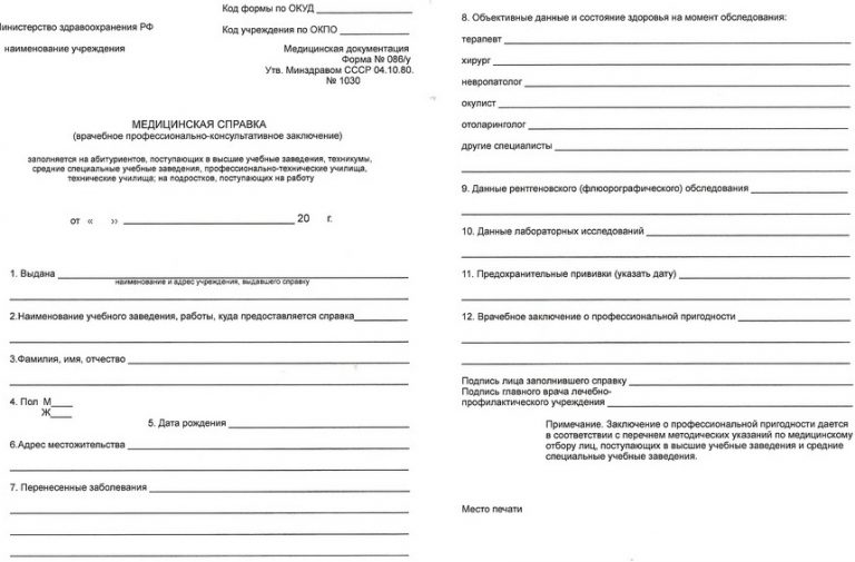 Медицинская книжка Наро-Фоминск