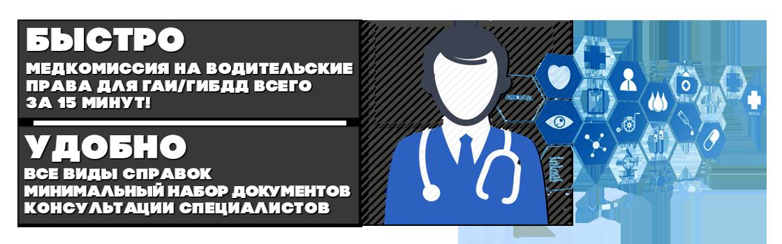 Медицинские справки и книжки Наро-Фоминск